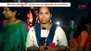 Walkers Association Sankranti Festival 2019 | Bhogi Festival Celebration At Vijayawada | CVR News - CVRNEWSOFFICIAL