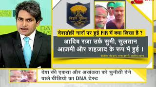 DNA test of anti-national VIDEO - ZEENEWS