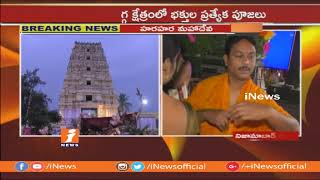 Maha Shivaratri | Devotees Special Prayers At Lord Shiva Temples In Nizamabad | iNews - INEWS