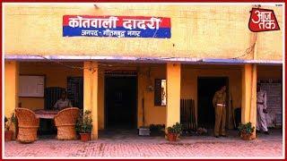 UP में अब थाने भी बिकते हैं ? Special Report - AAJTAKTV