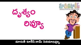 Drushyam Telugu Movie Review | Drishyam Movie Review - MARUTHITALKIES1