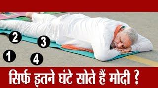 PM मोदी को तीन घंटे सोकर 23 घंटे काम करने की कहां से मिलती है ऊर्जा? - ITVNEWSINDIA