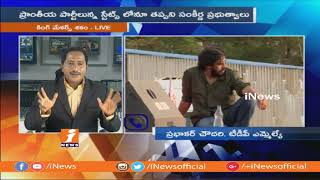 Debate on Coalition Politics In South States | Will Pawan Become King Maker in AP? | P3 | iNews - INEWS