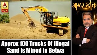 Master Stroke: Everyday approximtely 100 trucks of Illegal sand is mined in Betwa river - ABPNEWSTV
