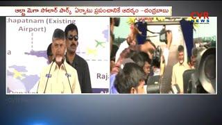 CM Chandrababu Naidu inaugurates Kurnool Ultra Mega Solar Park | CVR News - CVRNEWSOFFICIAL