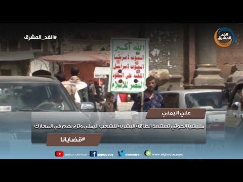 قضايانا | علي اليمني: مليشيا الحوثي الانقلابية تستنفذ الطاقة البشرية للشعب اليمني وتزج به في المعارك