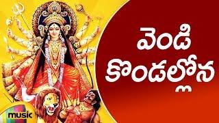 Goddess Durga Devi Bhakti Songs | Vendi Kondalloni Song | Telugu Bhakti Songs | Mango Music - MANGOMUSIC
