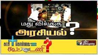 Katchi Kolgai Koottani 26-11-2015 – Puthiya Thalaimurai TV Show