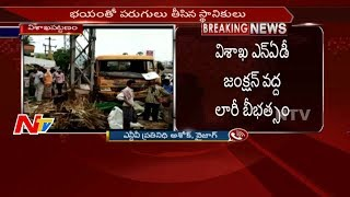 Road Accident in Visakhapatnam || Lorry Hits Hightension Current Pole || 1 Passed Away || NTV - NTVTELUGUHD