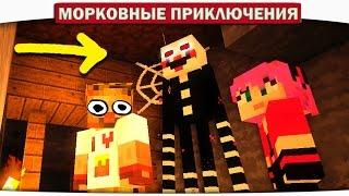 ч.09 ОН СТОИТ У МЕНЯ ЗА СПИНОЙ??? - Морковные приключения (Minecraft Let's Play)