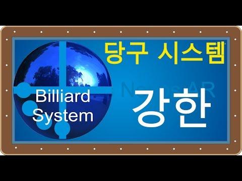 당구 레슨, (11) - Billiards Lesson, (11) and more lessons