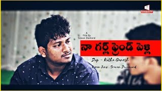 Na Girl Friend Pelli || A New Telugu Short Film 2020 || Sravan Diamond || Samajam TV - YOUTUBE