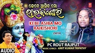 Kebe Asiba Mo Rai Keshari I Oriya Krishna Bhajan I PC ROUT RAJPUT I New Latest Audio Song - TSERIESBHAKTI