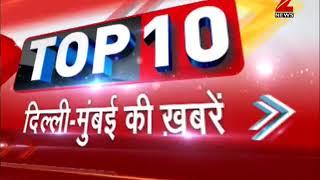 Top 10 : AAP asks for Union Minister Vijay Goel's resignation over DDA land allotment - ZEENEWS