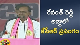 KCR Full Speech in Kodangal | #TelanganaElections2018 | KCR Latest Speech | Mango News - MANGONEWS