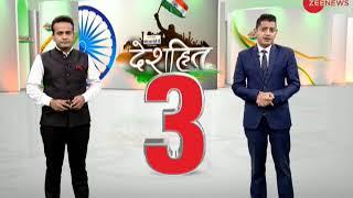 Deshhit: Know top 5 desh hit stories - ZEENEWS