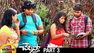 Chourasta Telugu Full Movie HD | Raja | Shruti | Soumya | Ashish Vidyarthi | Part 3 | Mango Videos - MANGOVIDEOS