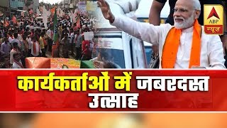 Party workers all enthusiastic before Modi's roadshow - ABPNEWSTV