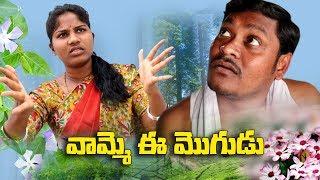 బద్ధకంకి బడా బాపులు # 65 Baddakamki Bada Baplu Telugu Comedy Shortfilm By Mana Palle Muchatlu - YOUTUBE