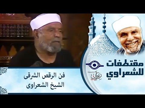 الشيخ الشعراوي | فن الرقص الشرقى الشيخ الشعراوى