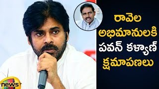 Pawan Kalyan Says Sorry For Ravela Kishore Babu Fans | Pawan Kalyan Latest Speech | Mango News - MANGONEWS
