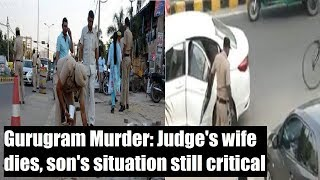 Gurugram Murder Case: Judge's wife dies, son's situation still critical - NEWSXLIVE