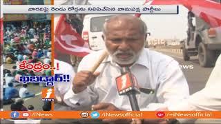 జాతీయ రహదారులు దిగ్భందం లో పాల్గొన్న సిపిఎం నేతలు | Left Party Leaders in Srikakulam Protest | iNews - INEWS