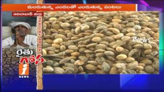 Huge Crisis For Farmers Due To Low Support Price in Adilabad | Special Drive | iNews - INEWS