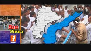 Caste Based Politics Raises in Telugu States After Bifurcation | Chandrababu Vs KCR | iNews - INEWS