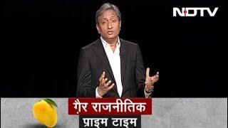 रवीश कुमार का गैर राजनीतिक प्राइम टाइम: जानिए आम कैसे खाते हैं? - NDTVINDIA