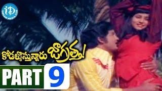 Kodallu Vasthunnaru Jagratta Full Movie Part 9 || Shoban Babu, Sharada || K Subba Rao || Satyam - IDREAMMOVIES
