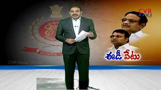Karti Chidambaram's assets worth Rs 54 crore seized | CVR News - CVRNEWSOFFICIAL