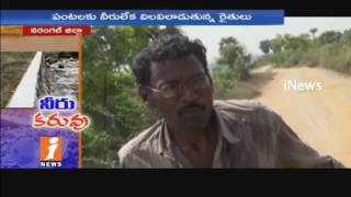 TRS Govt Neglect On wardhannapet Drought Area In  Warangal | iNews - INEWS