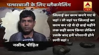 Baghpat man claims that he was 'blackmailed' to do stone-pelting in J&K - ABPNEWSTV