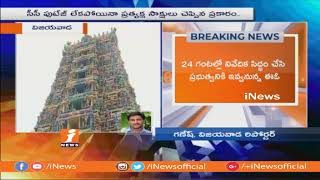 EO Report On Saree Missing At Kanaka Durga Temple In Vijayawada | iNews - INEWS