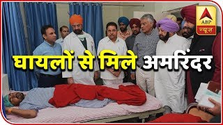 Amritsar Train Mishap: Punjab CM Captain Amarinder Singh meets the injured in hospital - ABPNEWSTV