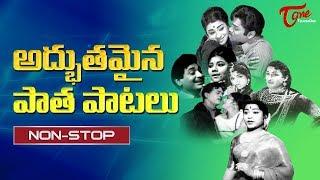 అధ్బుతమైన పాత పాటలు | Super Hit Telugu Old Melody Songs Collection - TELUGUONE
