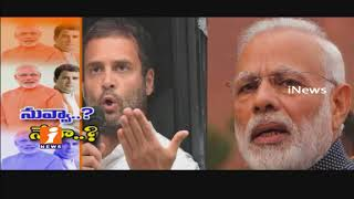 Tension among in Gujarat Elections | BJP vs Congress | i News - INEWS