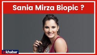 मशहूर टेनिस खिलाड़ी सानिया मिर्जा ने अपनी बायोपिक के अधिकार नई फिल्म प्रोडक्शन कंपनी को बेच दिए - ITVNEWSINDIA