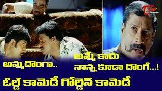 అమ్మ దొంగా.. అమ్మే కాదు నాన్న కూడా దొంగే.. | Telugu Movie Comedy Scenes | TeluguOne - TELUGUONE