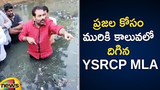 MLA Sridhar Reddy Kotam Reddy stands in Drainage and solves the problem Nellore |#TelanganaElections - MANGONEWS