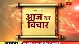 Aaj Ka Vichaar: Being evil is Cowardly while opposing it,  is the object of human pursuit: Gandhi - ABPNEWSTV