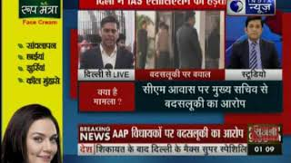 दिल्ली: सभी IAS और दानिक्स अफसर हड़ताल पर, बदसलूकी मामले को लेकर हड़ताल का ऐलान - ITVNEWSINDIA