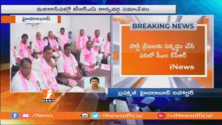 CM KCR To Hold TRS State Committee Executive Meeting Over Early Elections   Hyderabad   iNews - INEWS