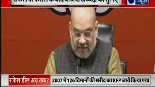 Amit Shah on Refale Deal: राहुल गाँधी ने झूंठ बोलकर देश को गुमराह किया - ITVNEWSINDIA
