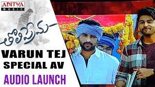 Varun Tej Special AV @ Tholi Prema Audio Launch    Varun Tej, Raashi Khanna    SS Thaman - ADITYAMUSIC