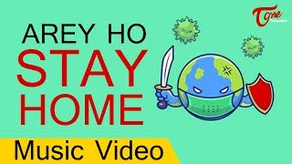 Arey Ho Stay Home | Latest Telugu Lyrical Song 2020 | #StayHome కరోనా | #StaySafe | TeluguOne - TELUGUONE