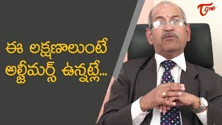 Signs & Symptoms of Alzheimer | Dr  P Ranganadham | TeluguOne - TELUGUONE