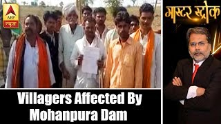 Master Stroke FULL(22.06.18): Villagers affected by Mohanpura dam in MP demand compensatio - ABPNEWSTV
