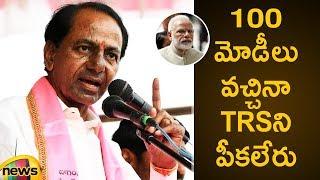 KCR at Kothagudem Public Meeting | KCR About Rahul Gandhi and PM Modi Fake Statements | Mango News - MANGONEWS